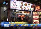 """米其林""""接地气"""" 新加坡两家""""小食摊""""摘星"""