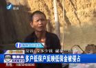 三明宁化:深挖低保金遭侵占多年真相(2)