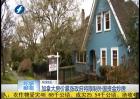 加拿大房价暴涨政府将限制外国资金炒房