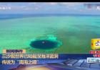 三沙现世界已知最深海洋蓝洞