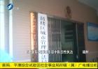 福州:老唐拿车记 暴露市容中队任性执法