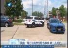 美一地方法院枪击事件致3人亡