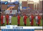 蒙古国那达慕盛会开幕