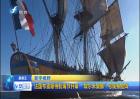 法国布雷斯特航海节开幕