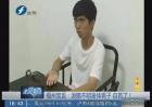 福州宝龙:泼撒不明液体男子 自首了!
