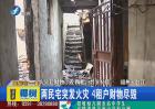 火灾后财物尽毁 四租户寻求补偿