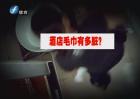 揭秘酒店毛巾擦马桶地板黑幕 (三)