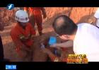 晋江:老人摔倒成泥人 消防紧急施救