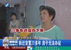 莆田仙游:镇政府违规致村民无法办证