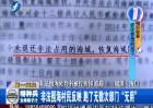福清:非法围海处罚书被打折扣追踪