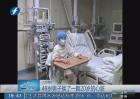 南京:49岁男子换了一颗20岁的心脏