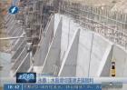 永泰:水毁堤坝重建进展顺利