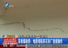 龙岩苏坂镇 石灰厂破坏环境