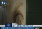 福州:租客墙上涂粪便 房东惊呆
