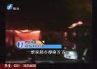 福清:凌晨突发大火 十三个门面被烧