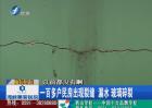 修建国道爆破致百余户村民家中出现裂缝
