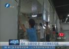 福州:北站地下候车点闷热难耐
