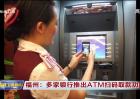 福州多家银行推出ATM扫码取款功能