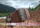永定:一台湾旅行团遇山体滑坡翻车