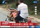 11岁男孩开摩托上路炫技 违法!