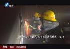 鼓楼一住宅楼起火 19名被困居民获救