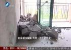 福州:自家新房被砸 为何一直不能修复