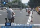 福州:塔头桥试通车首日 交通比较乱
