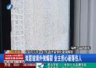 安置房交房一年  多面外窗钢化玻璃爆裂