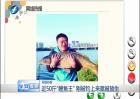 """近50斤""""鲤鱼王"""" 刚被钓上来就被放生"""