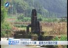 三明忠山十八寨:最美古村落的守望