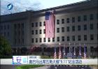 """奥巴马出席五角大楼""""9•11""""纪念活动"""