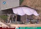 住房重建需缴数万保证金 遭村民质疑