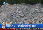 厦门翔安:直击石材厂污染乱象
