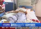 福州宝龙aogogo 4名初中生包间内被砍伤