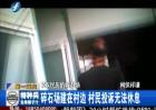 福州闽侯:碎石场施工扰民何时能解决?