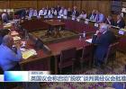 """英国议会称启动""""脱欧""""谈判需经议会批准"""