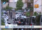 巴黎近郊发生枪击事件致两人重伤