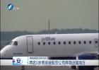 两名5岁男孩被航空公司弄混送错地方