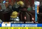 安溪:煤气罐失火吓坏屋主 消防紧急排险