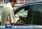 福州:医院停车场实行差别收费