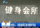 福州:健身会所被责停 会员们退卡无门