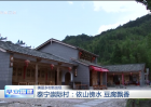 泰宁崇际村:依山傍水 豆腐飘香