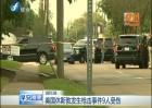 美国休斯敦发生枪击事件9人受伤