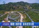 福州:新建12条步道 总长近百公里