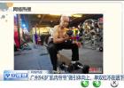 """94岁""""肌肉爷爷""""做引体向上单双杠不在话下"""