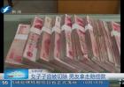 安徽:女子子宫被切除 男友拿走赔偿款