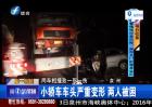 泉州:两车相撞致一死一伤