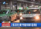 福州火车南站:上客点的士属于预留车辆不是滞留