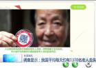 调查显示:我国平均每天约1370名老人走失