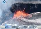 夏威夷基拉韦厄火山高清影像实拍